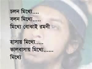 Best Bangla Love Poem Collection