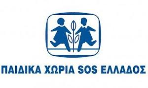 Παιδικά Χωριά SOS Ελλάδος. Πώς μπορούμε να βοηθήσουμε;