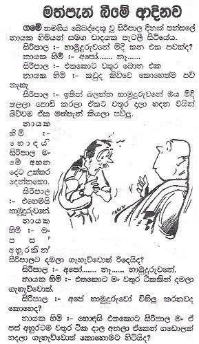Joke Sinhala Sri Lankan