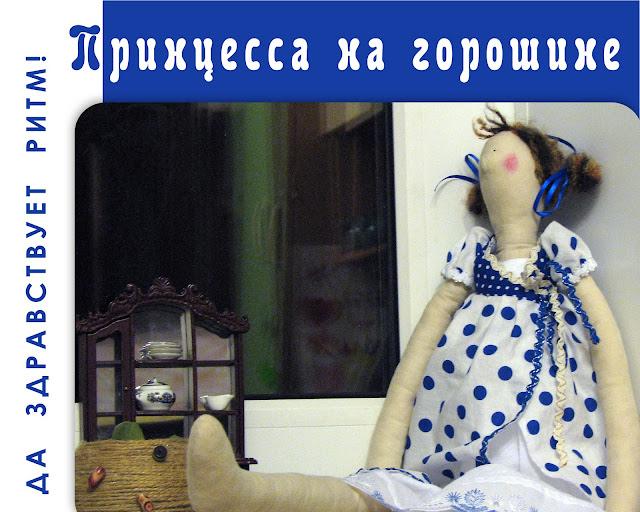 кукла тильда, горох, гороховый принт, юные модницы