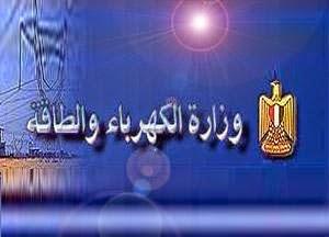 وظائف وزارة الكهرباء والطاقة المصرية للمؤهلات العليا والدبلومات لعام 2015