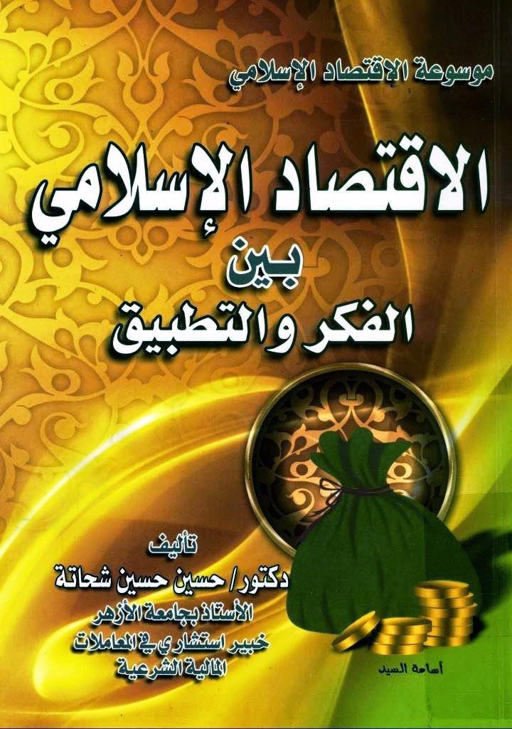 الاقتصاد الإسلامي بين الفكر والتطبيق - حسين حسين شحاتة pdf