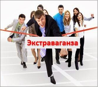 Весенний  Марафон- ЭКСТРАВАГАНЗА