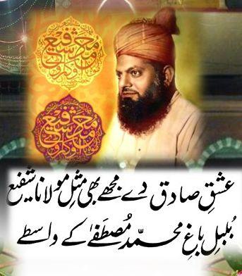 Ishq e Saadiq day Mujhaay Bhi...