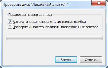восстановление Chk файлов - фото 8
