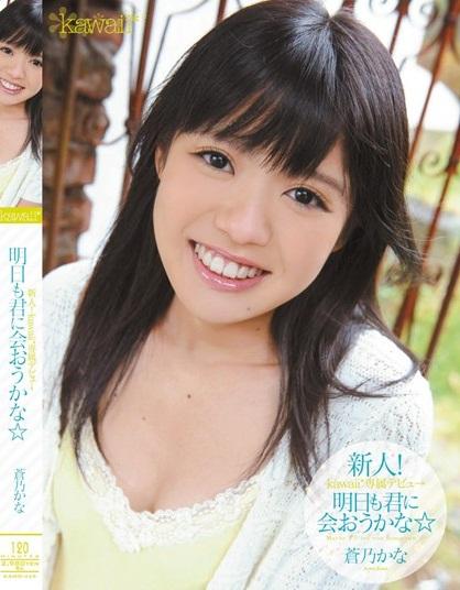 她是伊東遥的妹妹!