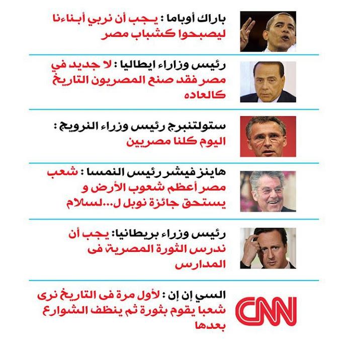 زعماء العالم .. والثورة المصرية