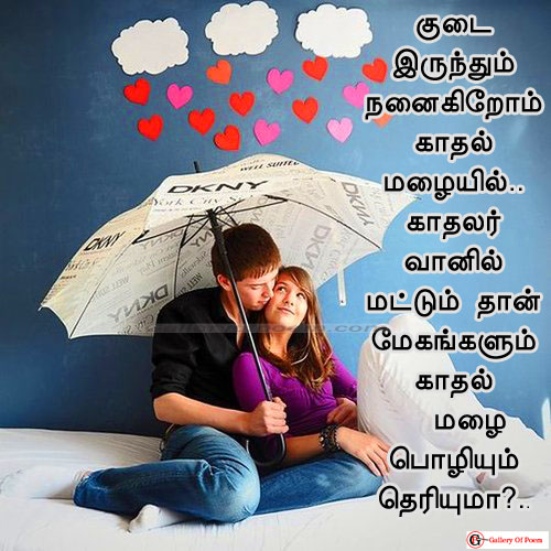 jiffriya jeely poems, tamil poems, tamil love poems, love quote, cute poems, song lyrics, actress gallery, tamil actress, love short poem.love poems, love verses