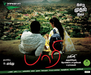 Paari(2012) Mediafire Mp3 Tamil movie Songs download{ilovemediafire.blogspot.com}