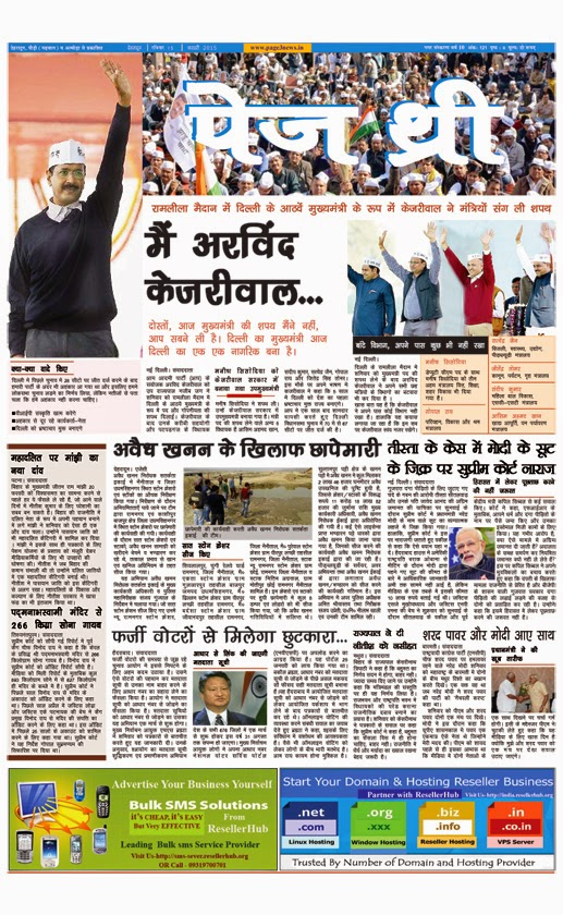 epaper in Uttarakhand,Page Three Newspaper
