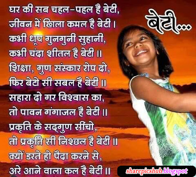 Save Girl Child Poem in Hindi Beti Bachao Hindi Kavita 400 x 362 89 kB jpeg