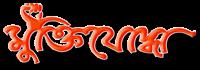 muktijodhya.com