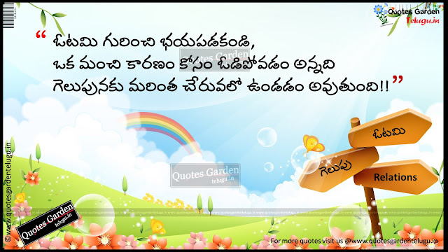 Telugu Manchimatalu-Life quotations - Inspirational quotes in telugu- Best telugu quotes