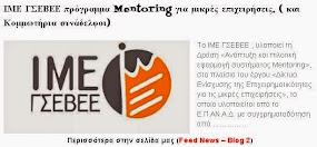 ΙΜΕ ΓΣΕΒΕΕ πρόγραμμα Mentoring για μικρές επιχειρήσεις. ( και Κομμωτήρια συνάδελφοι)