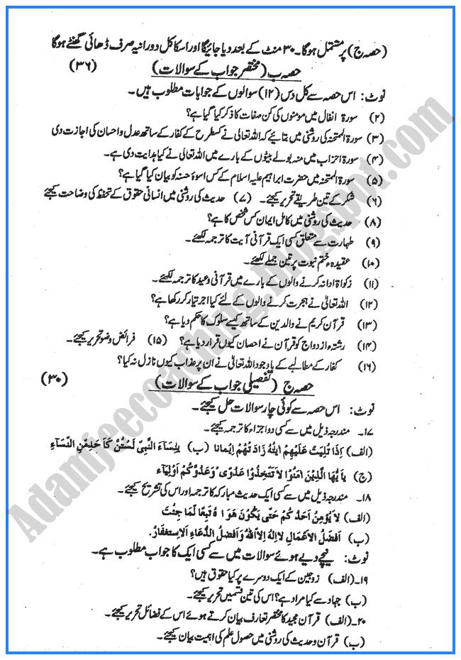 islamiat-2010-past-year-paper-class-x