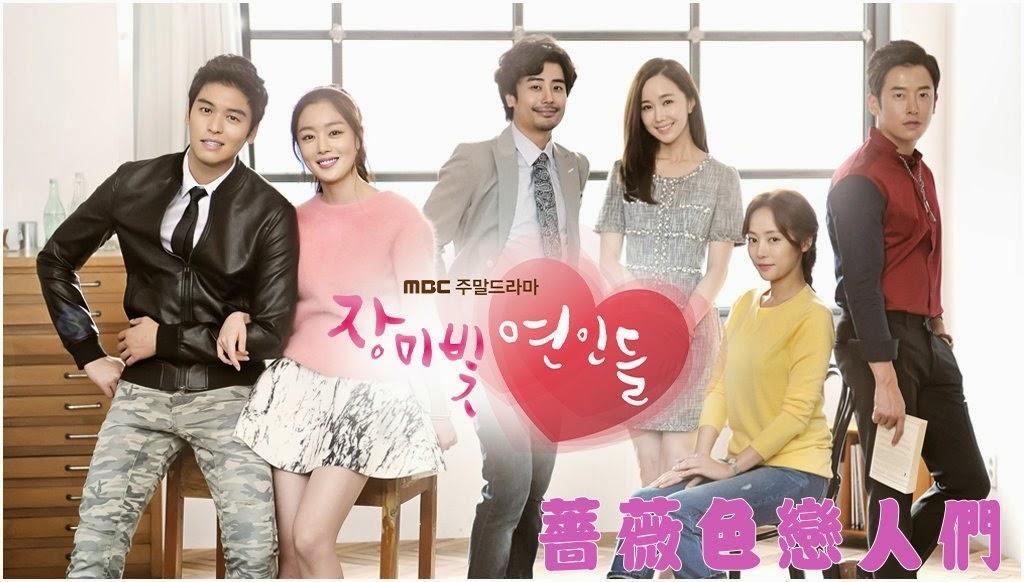 《韓劇 薔薇色的戀人們》薔薇色的戀人們人物劇情大綱 ~ 李章宇、韓善伙