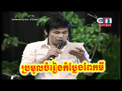 [ Comedy - កំប្លែង ] Funny Songs Collection - [ 8 part(s) ]