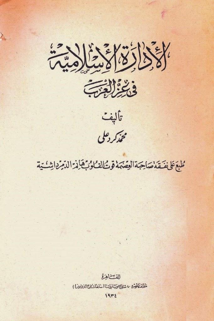 الإدارة الاسلامية فى عز العرب - محمد كردي pdf