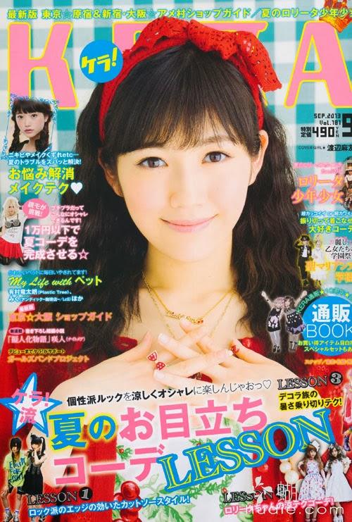 KERA (ケラ) September 2013 Mayu Watanabe 渡辺麻友(AKB48)