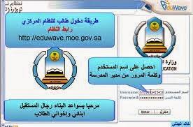 موقع نظام نور لنتائج امتحانات اختبارات الابتدائية والمتوسطة والثانوية 1435