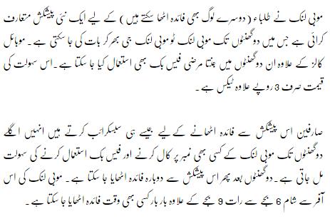 Mobilink Student Offer details in urdu