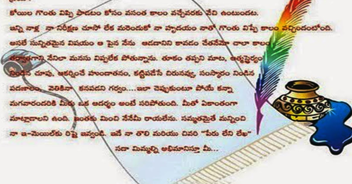 Deep Love Letter In Telugu | Deep Love Quotes In Telugu ...