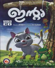 Intu 2011 Malayalam Movie Online