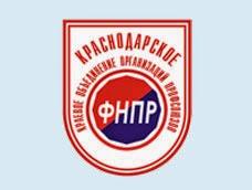 Краснодарское краевое объединение организаций профсоюзов
