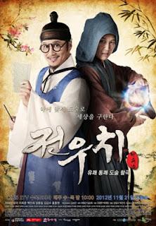 Jeon Woo Chi 2013