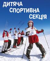 Детская лыжная секция