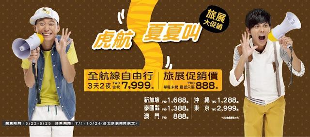 虎航 「夏夏叫」 澳門 飛 台北 / 高雄 單程HK$218起,今晚(5月22日)零晨開賣!