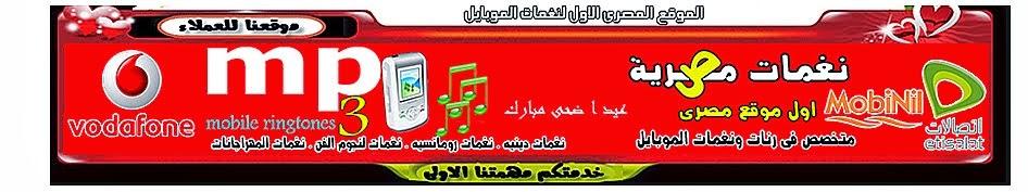 نغمات مصرية
