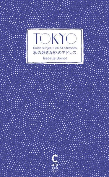 東京、私の好きな53のアドレス
