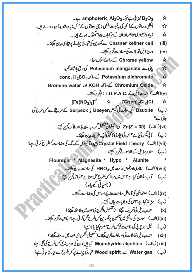 Chemistry-urdu-2014-Five-year-paper-class-XII