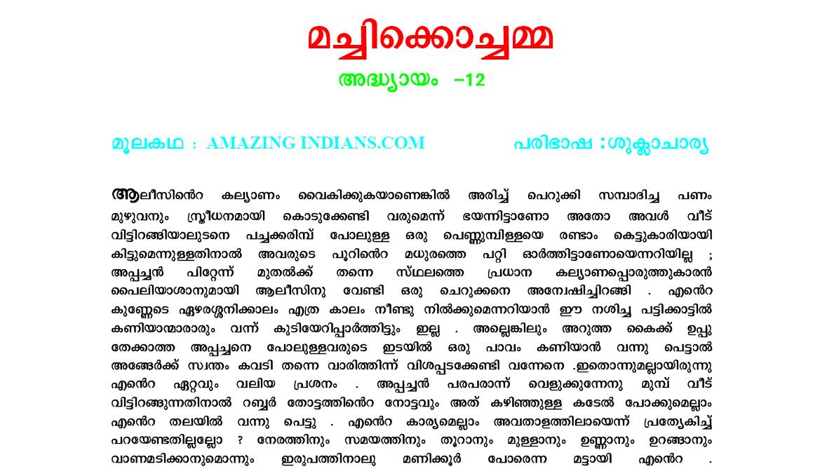 Free Malayalam Kambi Kathakal PDF
