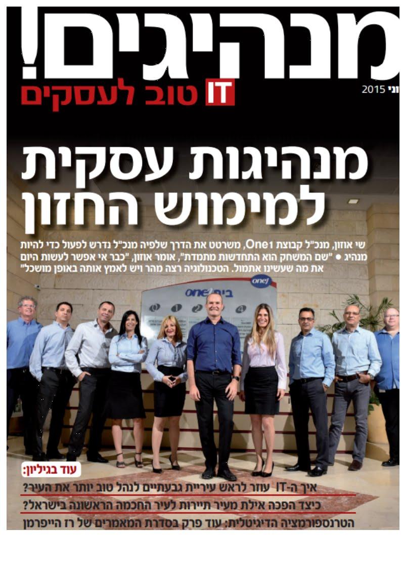 """""""מגזין מנהיגים! - למנהל עסקים וטכנולוגית מידע מבית אנשים ומחשבים"""", יוני 2015"""