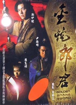 Nghĩa Khí Anh Hùng - Golden Snake Sword (1993) - FFVN - (20/20)