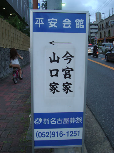 Japanese funeral sign
