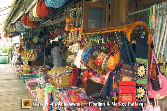 ตลาดน้ำ 4 ภาค เมืองพัทยา จังหวัดชลบุรี