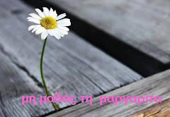 μη μαδάς τη μαργαρίτα