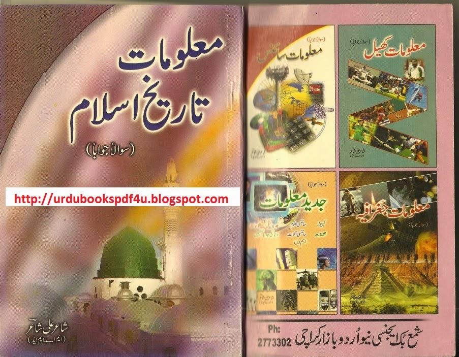 Maloomat Tareekh-e-islam-urdu-Books