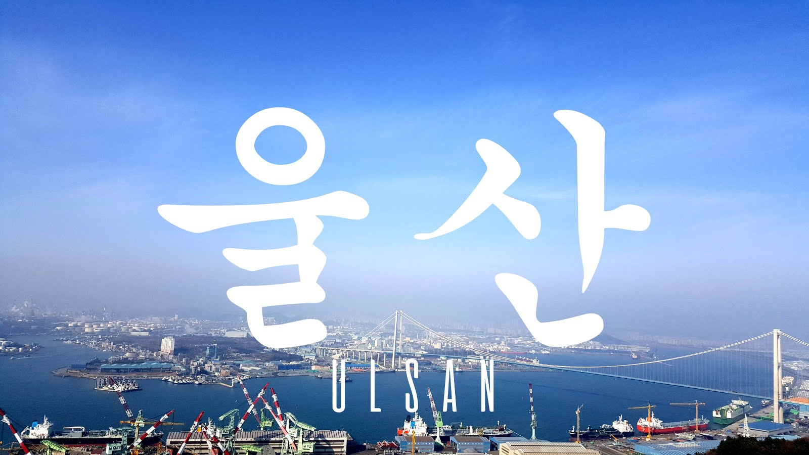 ulsan itinerary