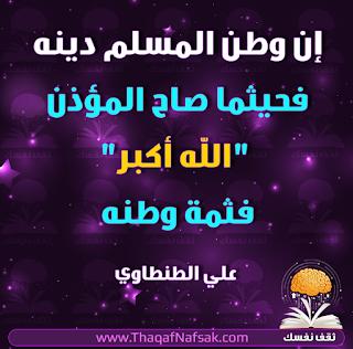 قصيدة فكر وقوة لأمة التيه للشاعر عبد الله الدليمي