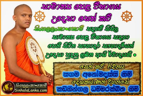 Sinhala Lanka Pictures Sinhala Lanka Sinhala Lanka