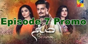 Sanam Episode 7 Promo on Hum Tv