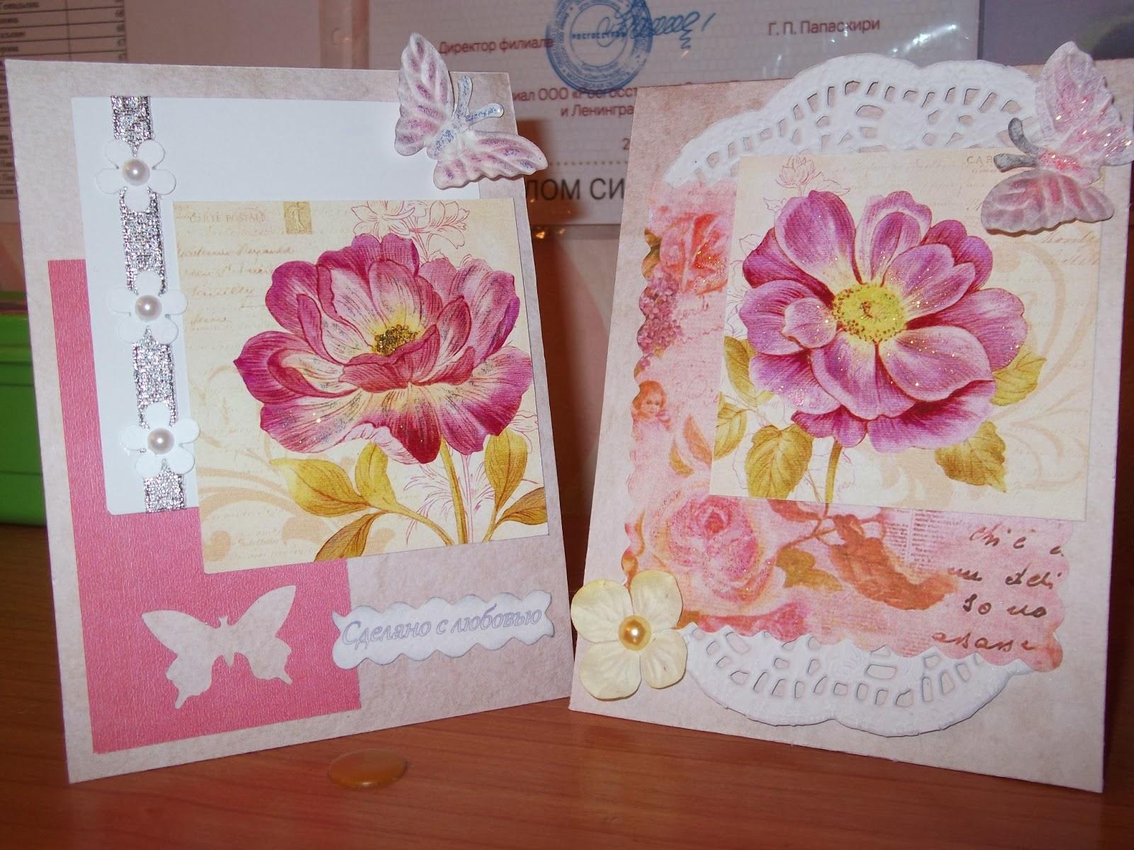 Две открытки