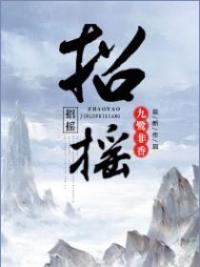 Ostentatious Zhao Yao