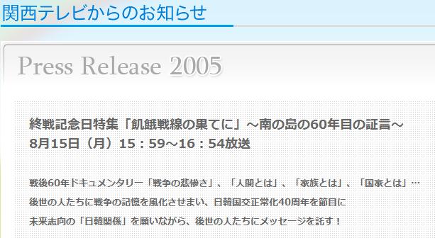 https://web.archive.org/web/20140817012644/http://www.ktv.jp/info/press/050815.html