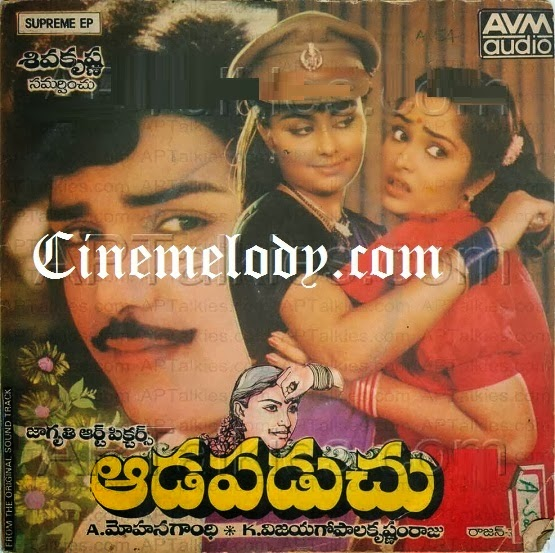 Aadapaduchu Telugu Mp3 Songs Free  Download  1986
