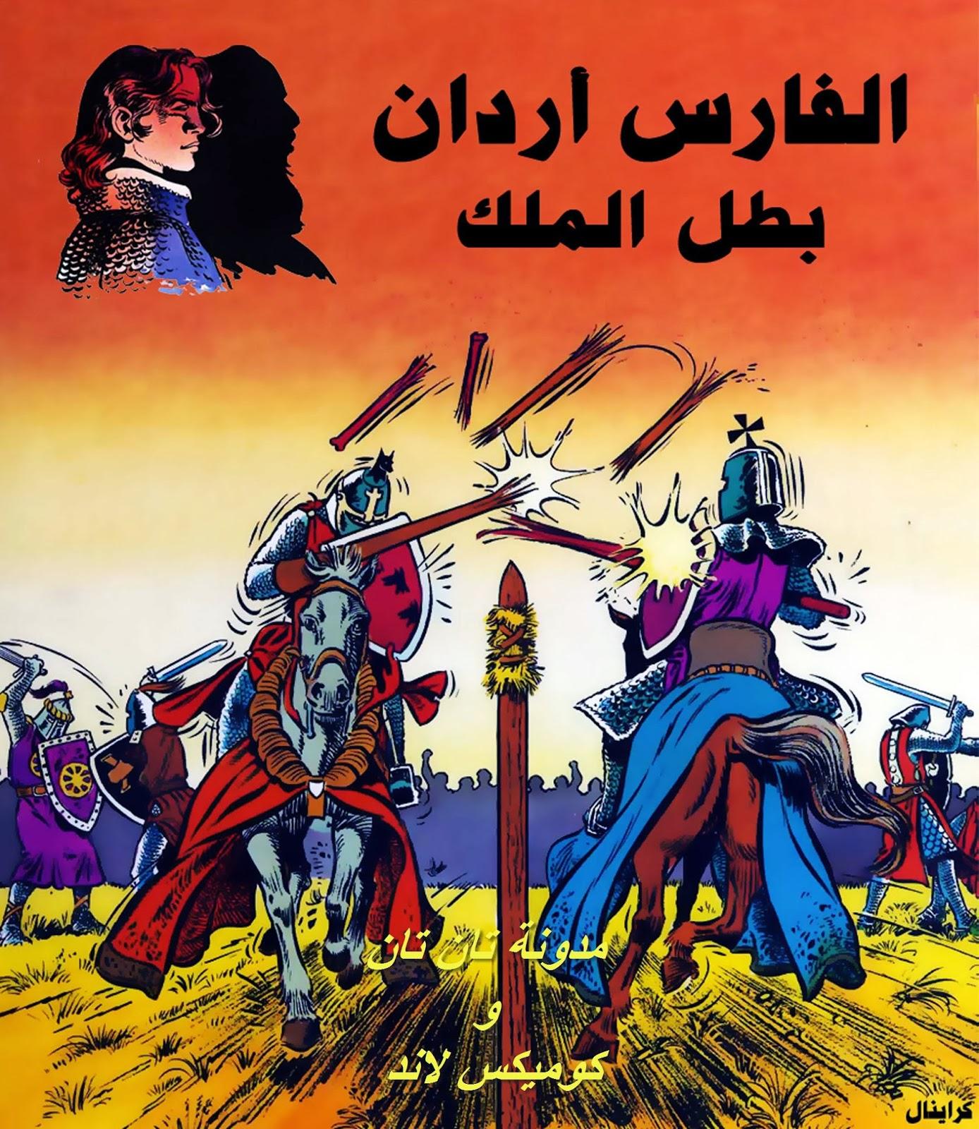الفارس اردان بطل الملك